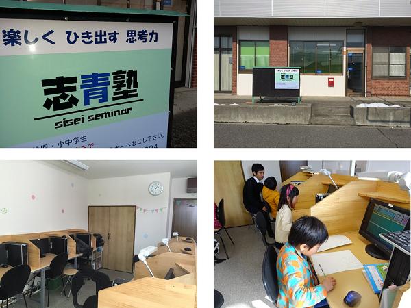 志青塾教室風景