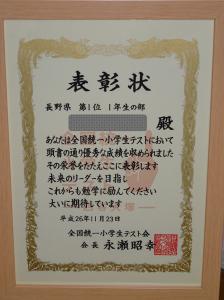 長野県1位賞状