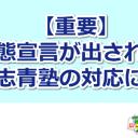 緊急事態宣言が出されている期間の志青塾の対応について