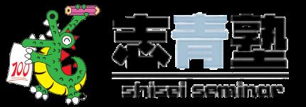 志青塾 | 長野県塩尻市の幼児教育・小中学生指導・高校受験の個別指導・学習塾